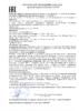 Декларация соответствия Газпромнефть G-Truck Z 75W-80 (по 25.01.2020г.)