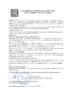 Декларация соответствия Газпромнефть Hydraulic HLP 32 (по 24.07.2020г.)