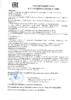 Декларация соответствия Газпромнефть Premium C3 5W-30, 5W-40 ( до 09.10.2019г.)