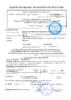 Паспорт безопасности Газпромнефть МГТ 0W-20 (до 28.08.2022г.)