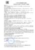 Паспорт безопасности Газпромнефть G-Energy Expert L 5W-30, 5W-40, 10W-30, 10W-40, 20W-50 (до 06.04.2023г.)