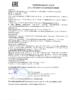 Паспорт безопасности Газпромнефть G-Energy Flushing Oil (до 28.08.2022г.)