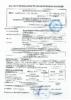Паспорт безопасности Газпромнефть G-Energy Synthetic Active 5W-30 (до 14.08.2023г.)