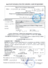 Паспорт безопасности Газпромнефть G-Energy Synthetic Long Life 10W-40 (до 19.07.2023г.)