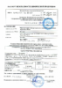 Паспорт безопасности Газпромнефть G-Energy Synthetic Super Start 5W-30 (до 17.08.2023г.)