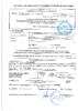 Паспорт безопасности Газпромнефть G-Motion 2T (до 16.05.2022г.)