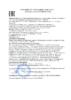 Паспорт безопасности Газпромнефть G-Profi GT LA 10W-40 (до 28.10.2019г.)