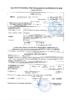 Паспорт безопасности Газпромнефть Premium C3 5W-30 (до 25.12.2020г.)