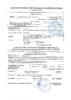 Паспорт безопасности Газпромнефть Premium C3 5W-30, 5W-40 (до 25.12.2020г.)