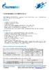Техническое описание (TDS) Газпромнефть АНТИФРИЗ SF12+