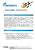 Техническое описание (TDS) Газпромнефть Теплоноситель 30