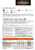 Техническое описание (TDS) Газпромнефть G-Profi MSH 10W-40, 15W-40