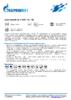 Техническое описание (TDS) Газпромнефть GL-5 85W-140, 140