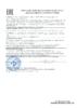 Декларация о соответствии на моторные масла Fuchs TITAN [06.09.2017 – 05.09.2020]