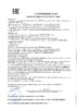 Декларация соответствия Лукойл Люкс Турбо Дизель 10W-40 API CF (по 07.07.2019г.)