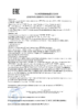 Декларация соответствия Лукойл Люкс 10W-40 API SL_CF (по 07.07.2019г.)