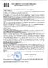 Декларация соответствия Лукойл Люкс 5W-30 API SL_CF (по 16.06.2022г.)
