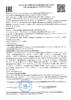 Декларация соответствия Лукойл Люкс 5W-40 API SL_CF (по 10.07.2022г.)