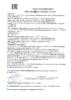 Декларация соответствия Лукойл Стандарт 10W-40 API SF_CC (по 18.07.2019г.)