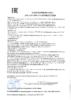 Декларация соответствия Лукойл Супер 10W-40 API SG_CD (по 07.07.2019г.)