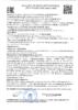 Декларация соответствия Лукойл Трансмиссионное ТМ-4 80W-90 API GL-4 (по 18.07.2022г.)