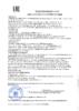Декларация соответствия Лукойл Трансмиссионное ТМ-5 75W-90 API GL-5 (по 11.07.2019г.)