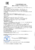 Декларация соответствия Лукойл Трансмиссионное ТМ-5 80W-90 API GL-5 (по 26.07.2019г.)