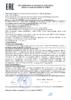 Декларация соответствия Лукойл Genesis Armortech 5W-40 (по 25.03.2022г.)