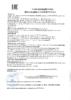 Декларация соответствия Лукойл Genesis Armortech A5_B5 5W-30 (по 24.07.2019г.)