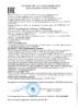 Декларация соответствия Лукойл Moto 2T (по 17.05.2020г.)