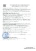 Декларация соответствия Fuchs Titan Cytrac FE Synth 75W-85 (по 11.09.2020г.)