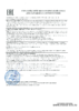 Декларация соответствия Fuchs Titan Cytrac Ultra SY 75W-80 (по 11.09.2020г.)