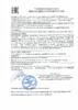 Декларация соответствия Mobil 1 ESP X2 0W-20 (по 03.08.2019г.)