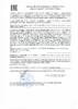 Декларация соответствия Mobil 1 ESP X3 0W-40 (по 24.01.2021г.)