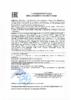 Декларация соответствия Mobil 1 FS 0W-40 (по 28.09.2018г.)