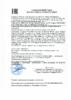 Декларация соответствия Mobil 1 FS 5W-30 (по 26.04.2019г.)
