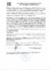 Декларация соответствия Mobil 1 FS X1 5W-40 (по 28.03.2021г.)