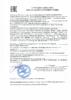 Декларация соответствия Mobil 1 FS X1 5W-50 (по 03.08.2019г.)