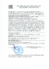 Декларация соответствия Mobil 1 X1 5W-30 (по 12.06.2020г.)