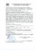 Декларация соответствия Mobil 600W Super Cylinder Oil (по 14.08.2020г.)