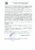 Декларация соответствия Mobil AGRI Extra 10W-40 (по 15.04.2021г.)