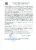 Декларация соответствия Mobil AGRI Super 15W-40 (по 06.05.2021г.)