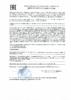 Декларация соответствия Mobil ATF 134 (по 03.05.2021г.)