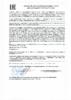 Декларация соответствия Mobil ATF 3309 (по 18.02.2021г.)