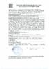 Декларация соответствия Mobil Almo 525 (по 24.08.2020г.)