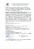 Декларация соответствия Mobil Almo 527 (по 14.08.2020г.)