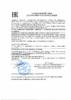 Декларация соответствия Mobil Centaur XHP 221 (по 07.09.2018г.)