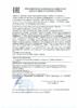 Декларация соответствия Mobil Centaur XHP 462 (по 14.08.2020г.)