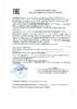 Декларация соответствия Mobil Chassis Grease LBZ (по 30.09.2018г.)