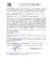 Декларация соответствия Mobil Cibus 32 HT (по 15.05.2021г.)